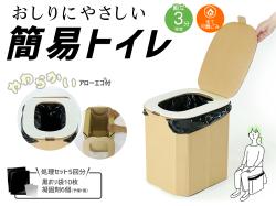 【1個】おしりにやさしい簡易トイレ